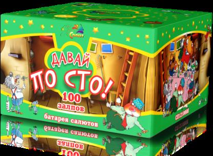 Батарея салютов ДАВАЙ ПО 100 залпов