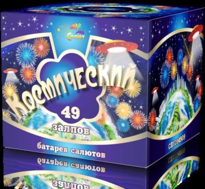Батарея салютов КОСМИЧЕСКИЙ 49 залпов